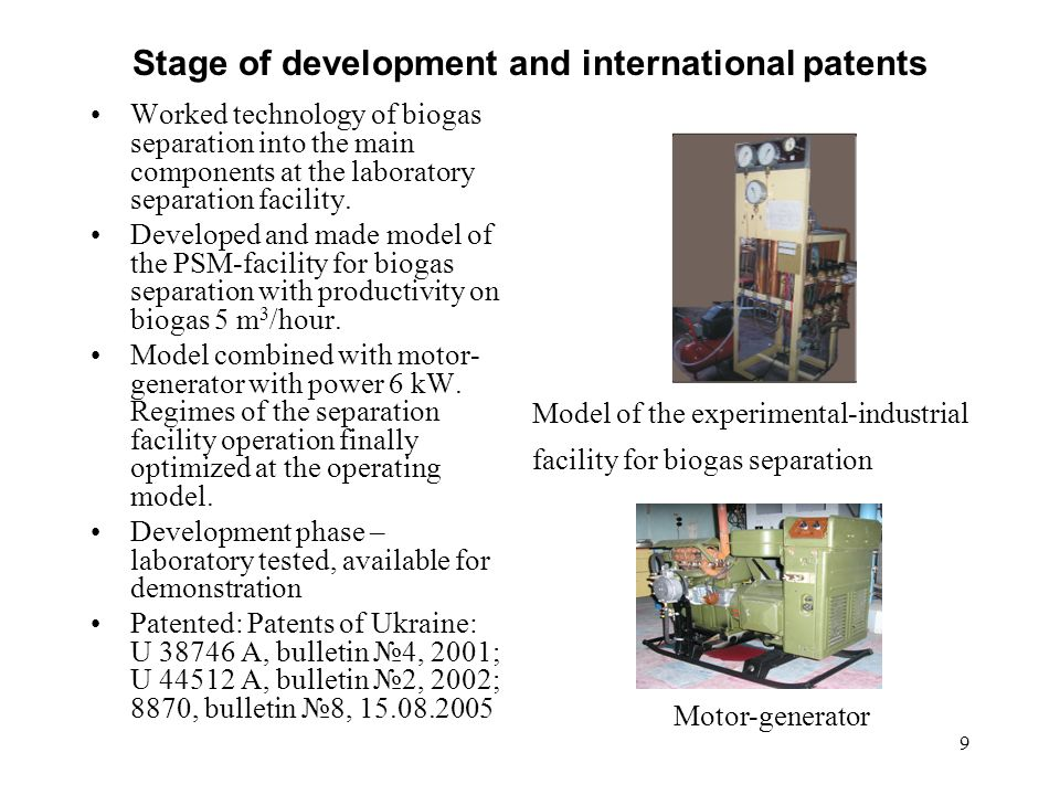 9 Stage of development and international patents Worked technology of biogas separation into the main components at the laboratory separation facility