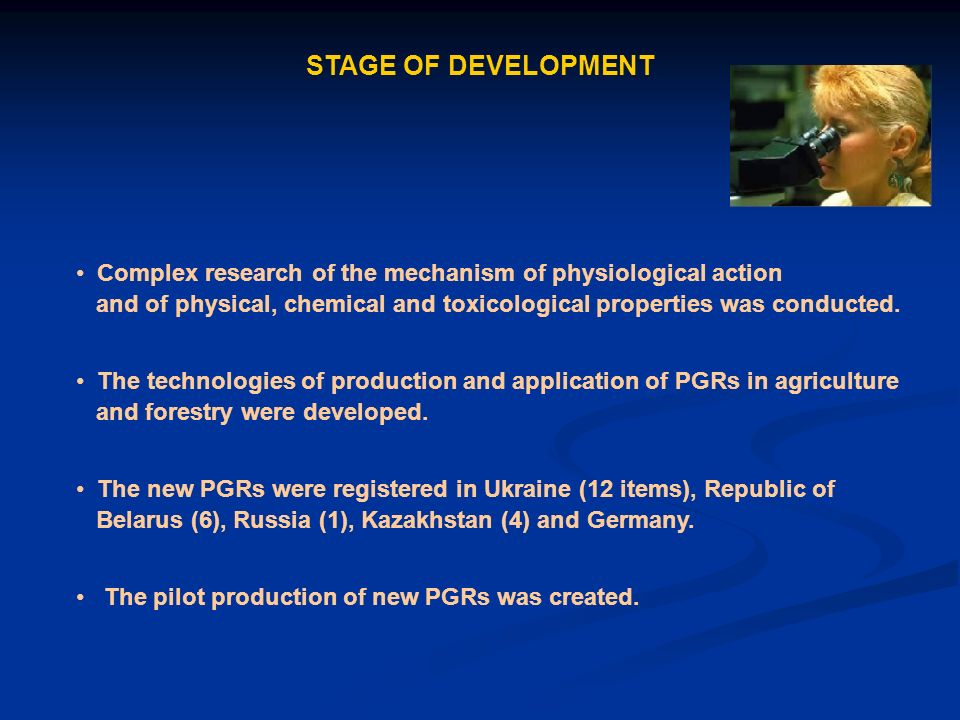 STAGE OF DEVELOPMENT Complex research of the mechanism of physiological action and of physical, chemical and toxicological properties was conducted.