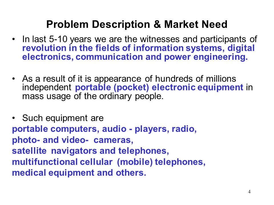 4 Problem Description & Market Need In last 5-10 years we are the witnesses and participants of revolution in the fields of information systems, digital electronics, communication and power engineering.