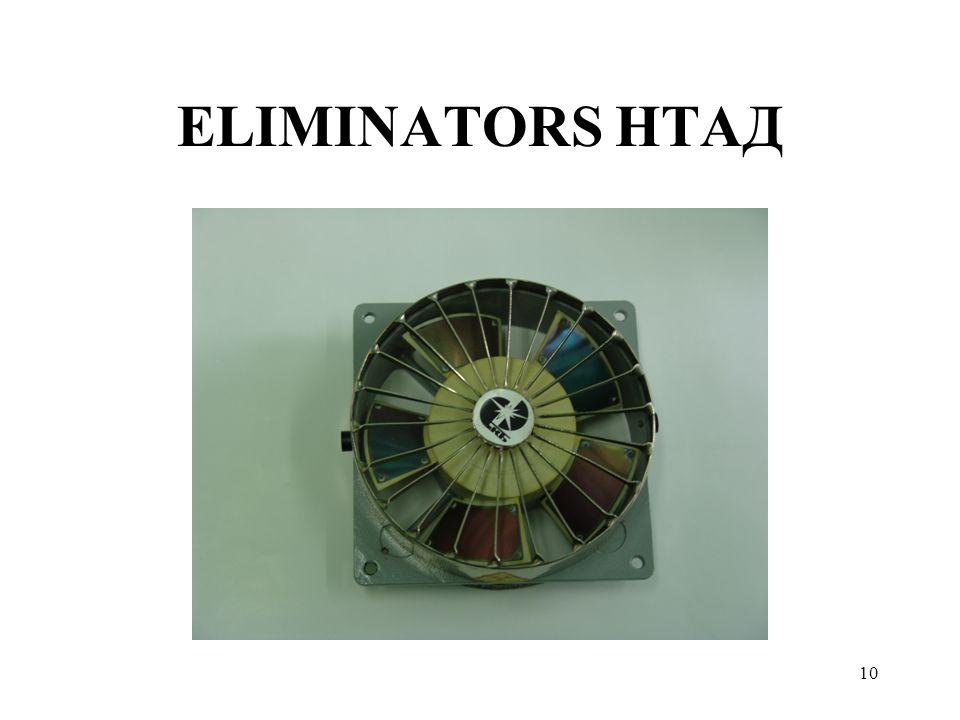 10 ELIMINATORS НТАД