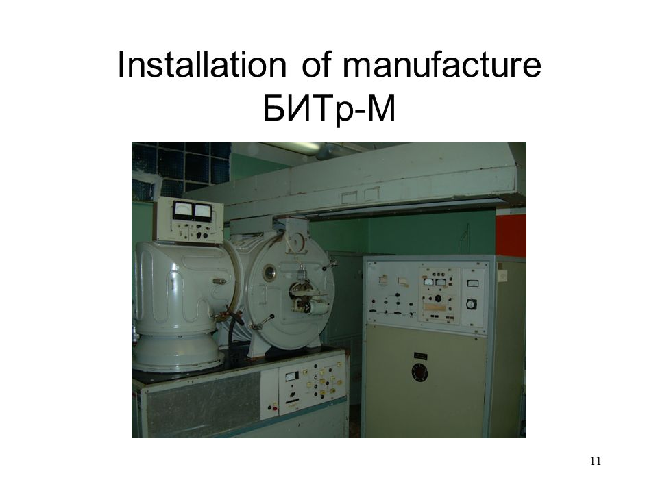 11 Installation of manufacture БИТр-М