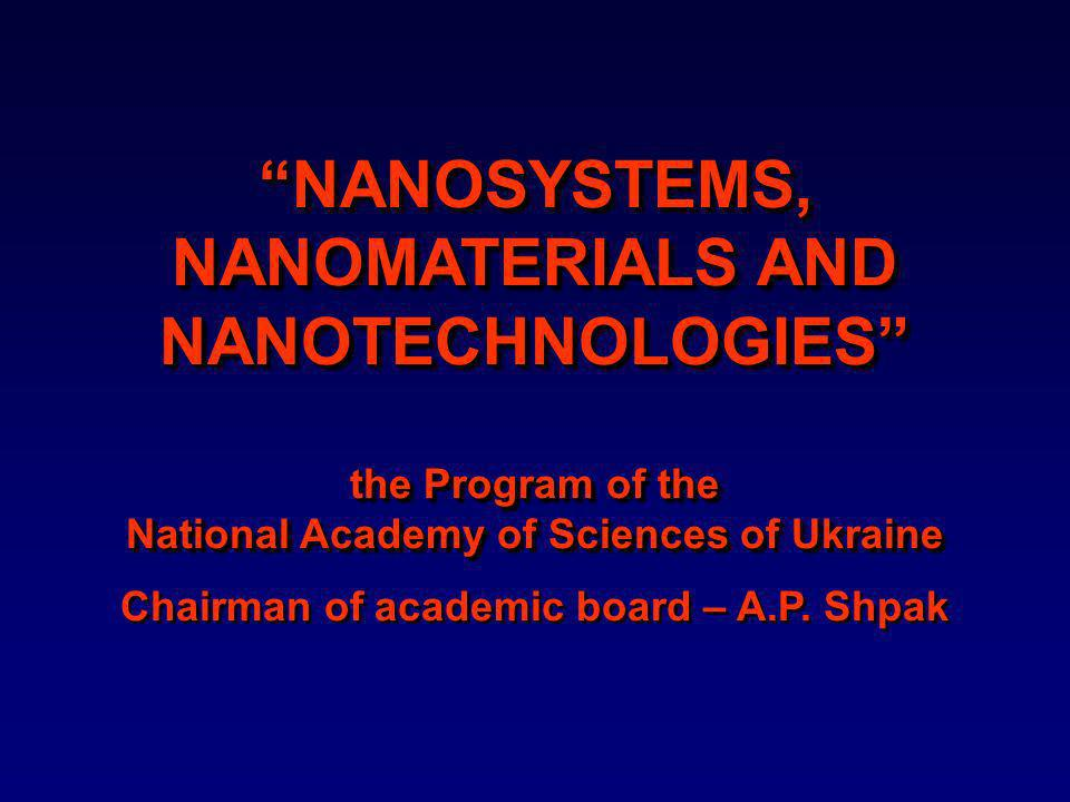 NANOSYSTEMS, NANOMATERIALS AND NANOTECHNOLOGIESNANOSYSTEMS, NANOMATERIALS AND NANOTECHNOLOGIES the Program of the National Academy of Sciences of Ukraine Chairman of academic board – A.P.