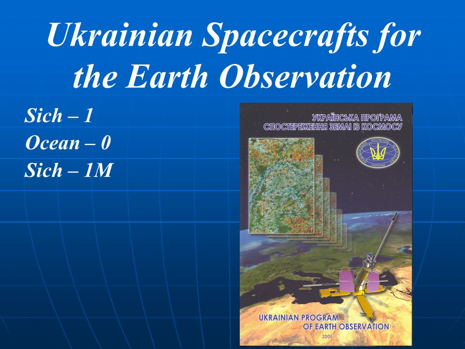 Ukrainian Spacecrafts for the Earth Observation Sich – 1 Ocean – 0 Sich – 1M
