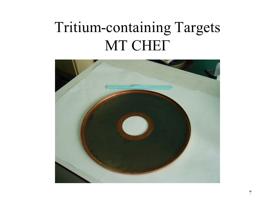 7 Tritium-containing Targets МТ СНЕГ