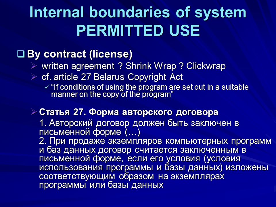 Internal boundaries of system PERMITTED USE By contract (license) By contract (license) written agreement .