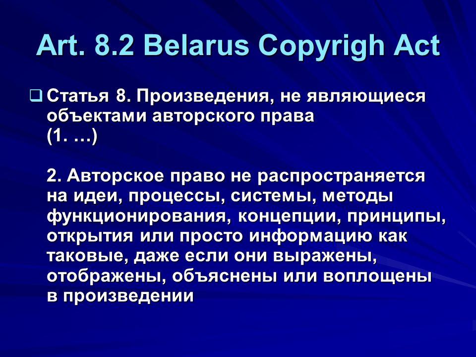 Art. 8.2 Belarus Copyrigh Act Статья 8. Произведения, не являющиеся объектами авторского права (1.