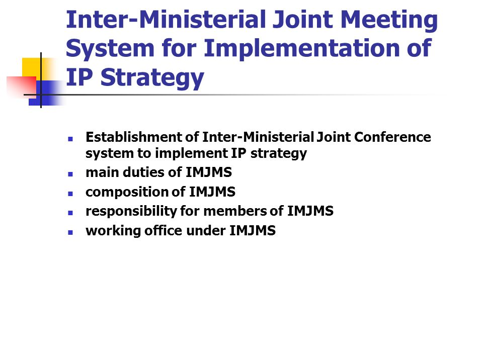 Inter-Ministerial Joint Meeting System for Implementation of IP Strategy Establishment of Inter-Ministerial Joint Conference system to implement IP st