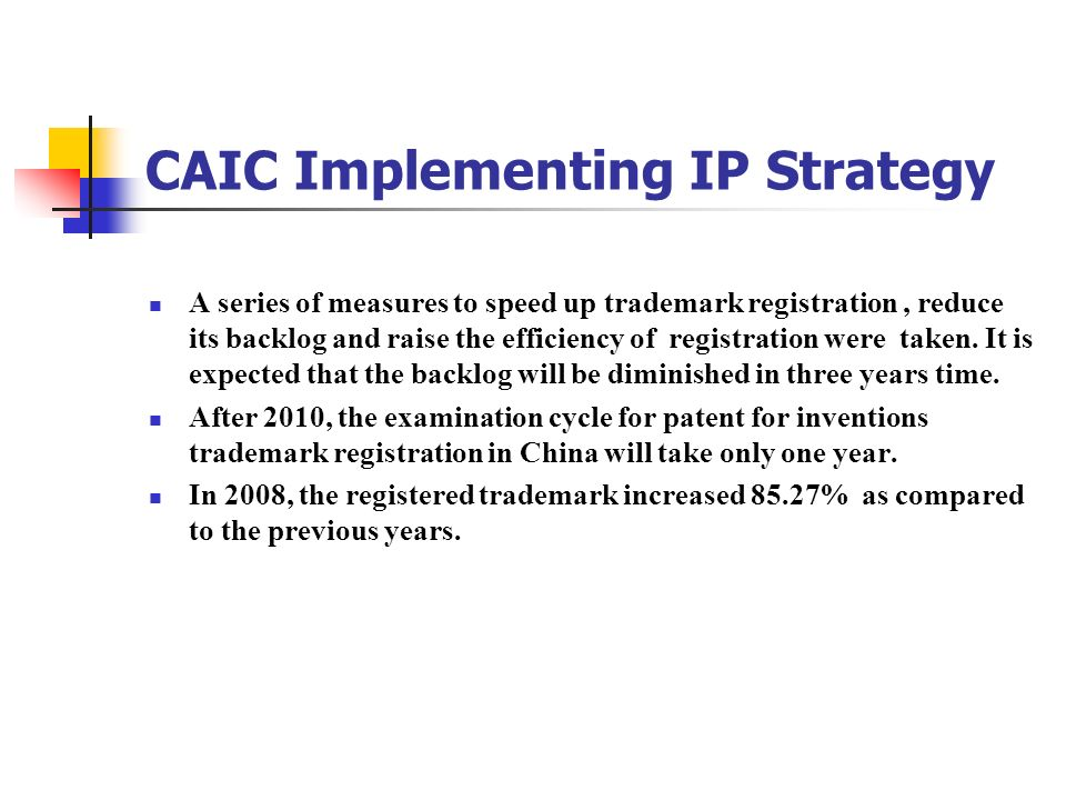 CAIC Implementing IP Strategy A series of measures to speed up trademark registration, reduce its backlog and raise the efficiency of registration wer