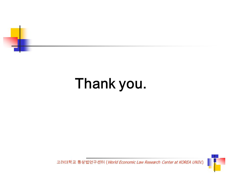 (World Economic Law Research Center at KOREA UNIV.) Thank you.