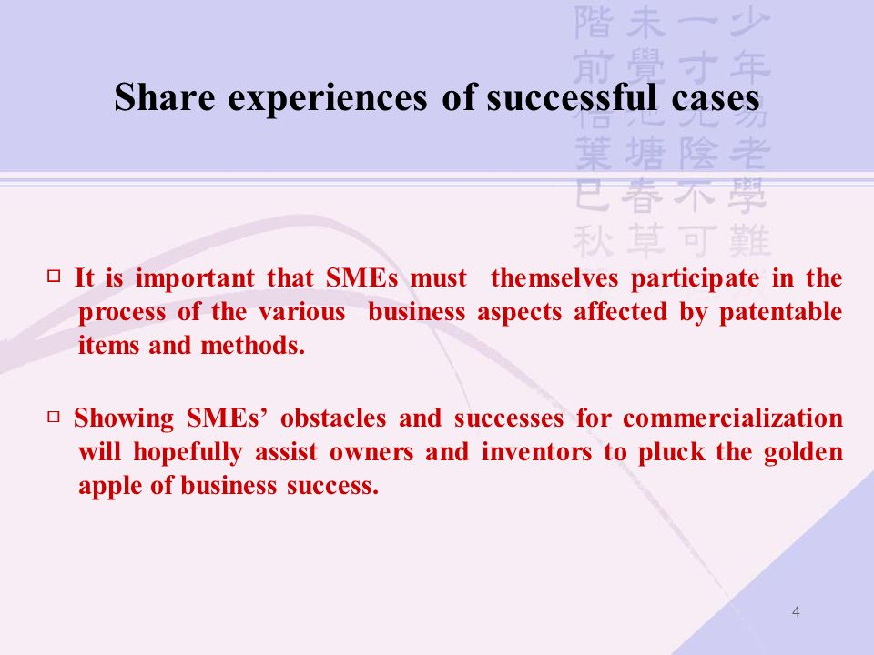 4 Share experiences of successful cases It is important that SMEs must themselves participate in the process of the various business aspects affected