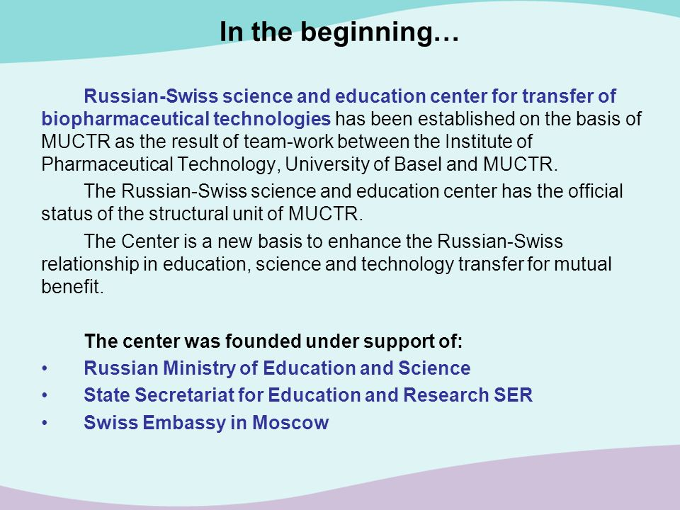 In the beginning… Russian-Swiss science and education center for transfer of biopharmaceutical technologies has been established on the basis of MUCTR
