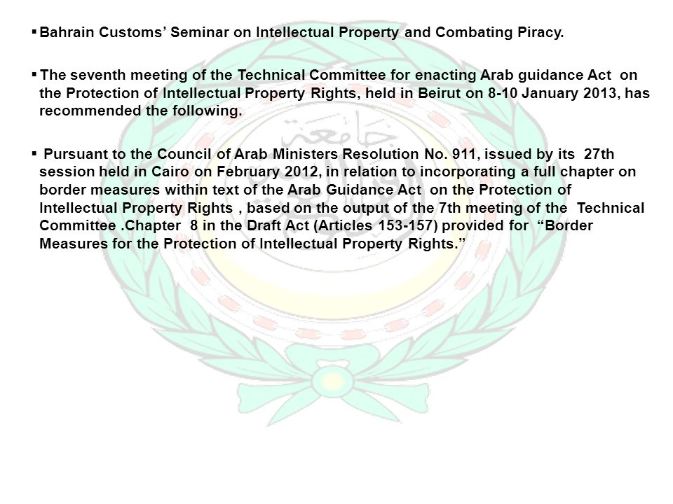 Bahrain Customs Seminar on Intellectual Property and Combating Piracy.