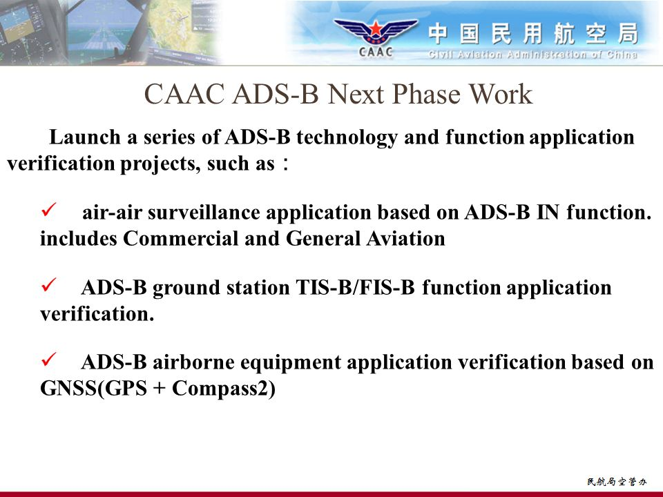 Launch a series of ADS-B technology and function application verification projects, such as air-air surveillance application based on ADS-B IN functio