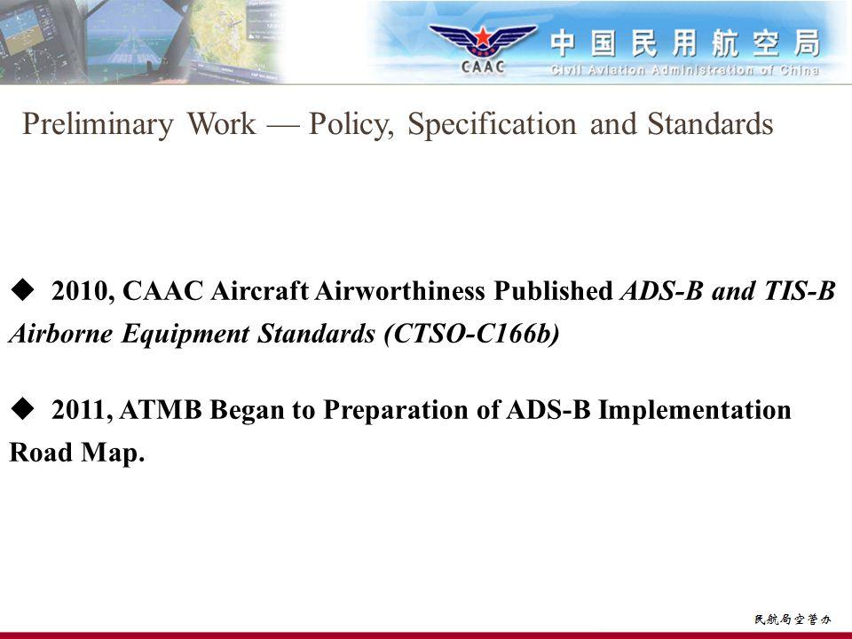 Feb.2012 CAAC ATRO Authorize TEDC.CO.LTD ADS-B Ground Station Lisence Preliminary Work ADS-B Equipment Certification
