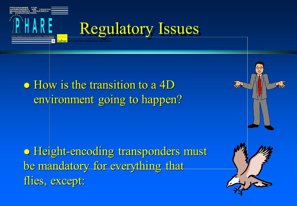 Regulatory Issues l How is the transition to a 4D environment going to happen.