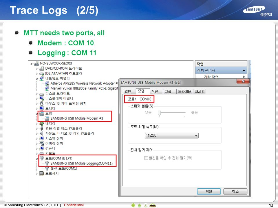 12 Trace Logs (2/5) MTT needs two ports, all Modem : COM 10 Logging : COM 11