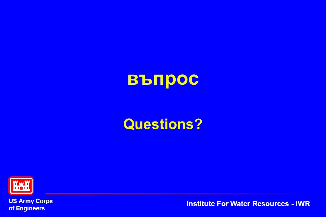 US Army Corps of Engineers Institute For Water Resources - IWR въпрос Questions?