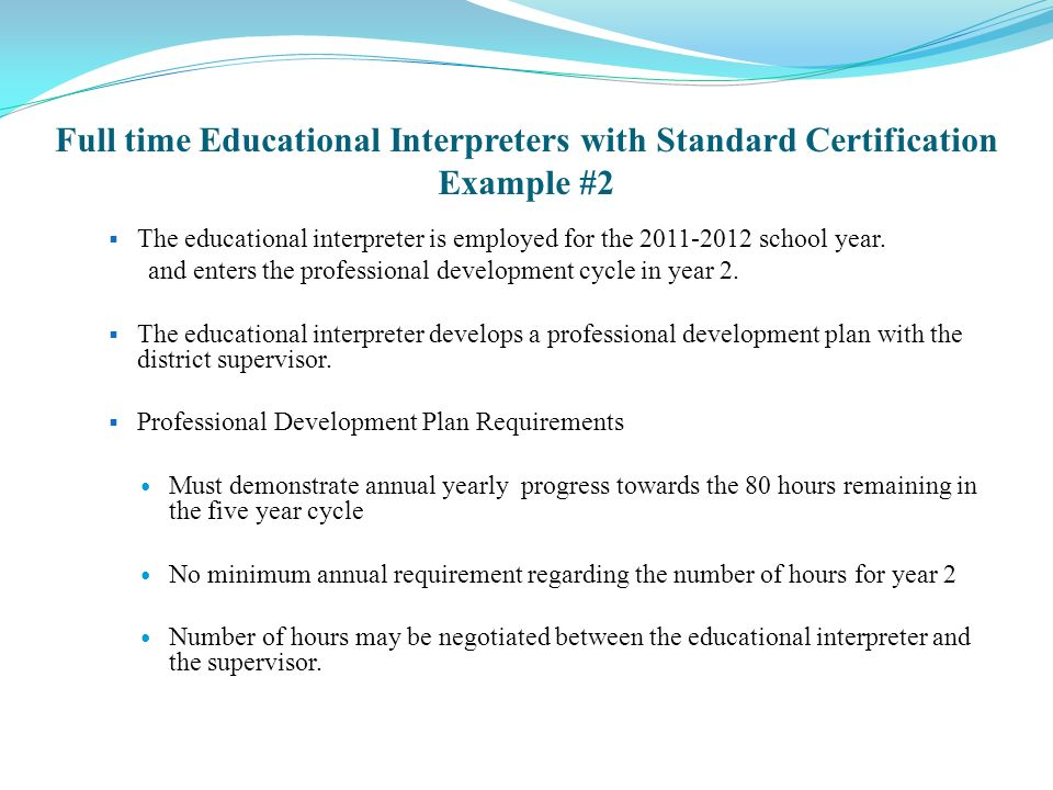 Full time Educational Interpreters with Standard Certification Example #2 The educational interpreter is employed for the 2011-2012 school year.