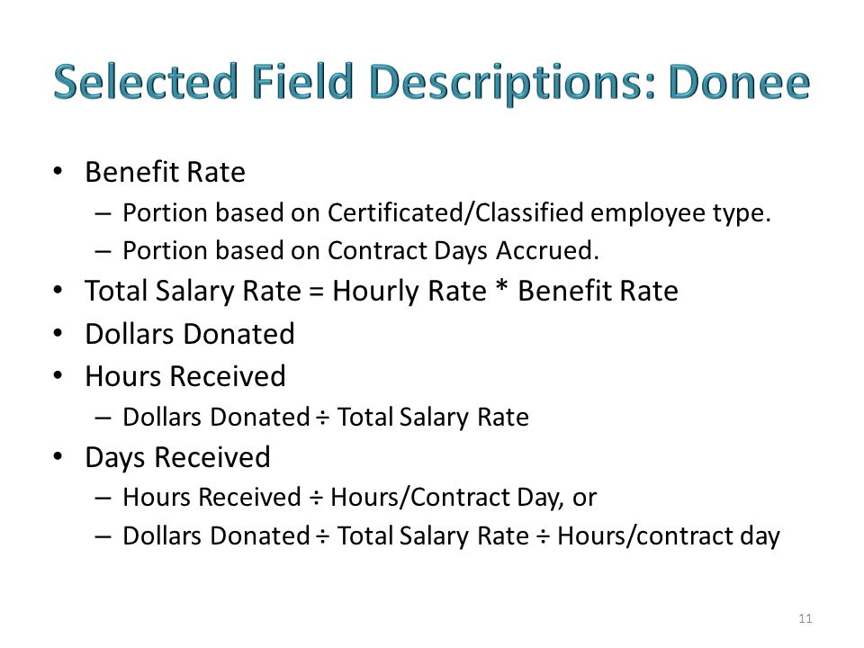 Benefit Rate – Portion based on Certificated/Classified employee type. – Portion based on Contract Days Accrued. Total Salary Rate = Hourly Rate * Ben