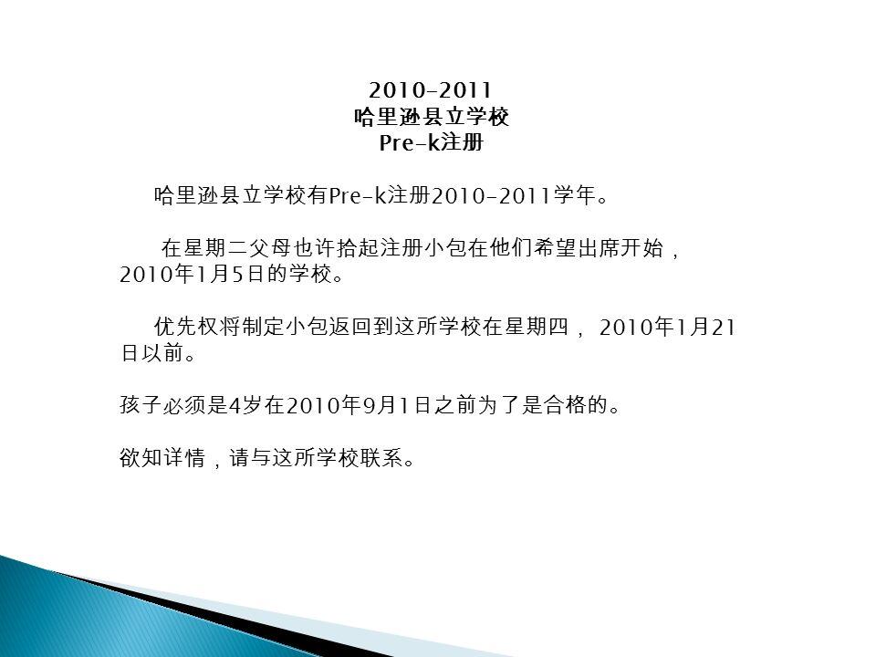2010-2011 Pre-k Pre-k 2010-2011 2010 1 5 2010 1 21 4 2010 9 1