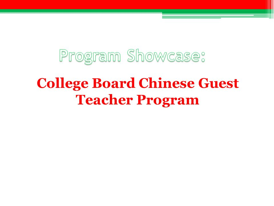 College Board Chinese Guest Teacher Program