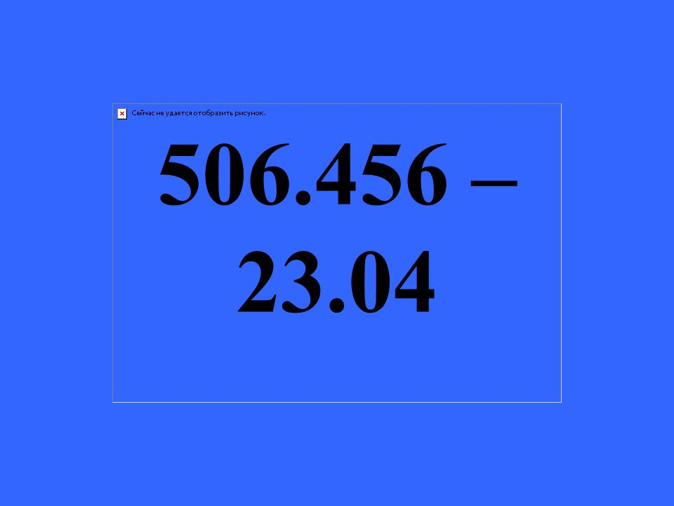 506.456 – 23.04