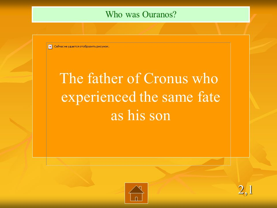 2,1 The father of Cronus who experienced the same fate as his son Who was Ouranos?