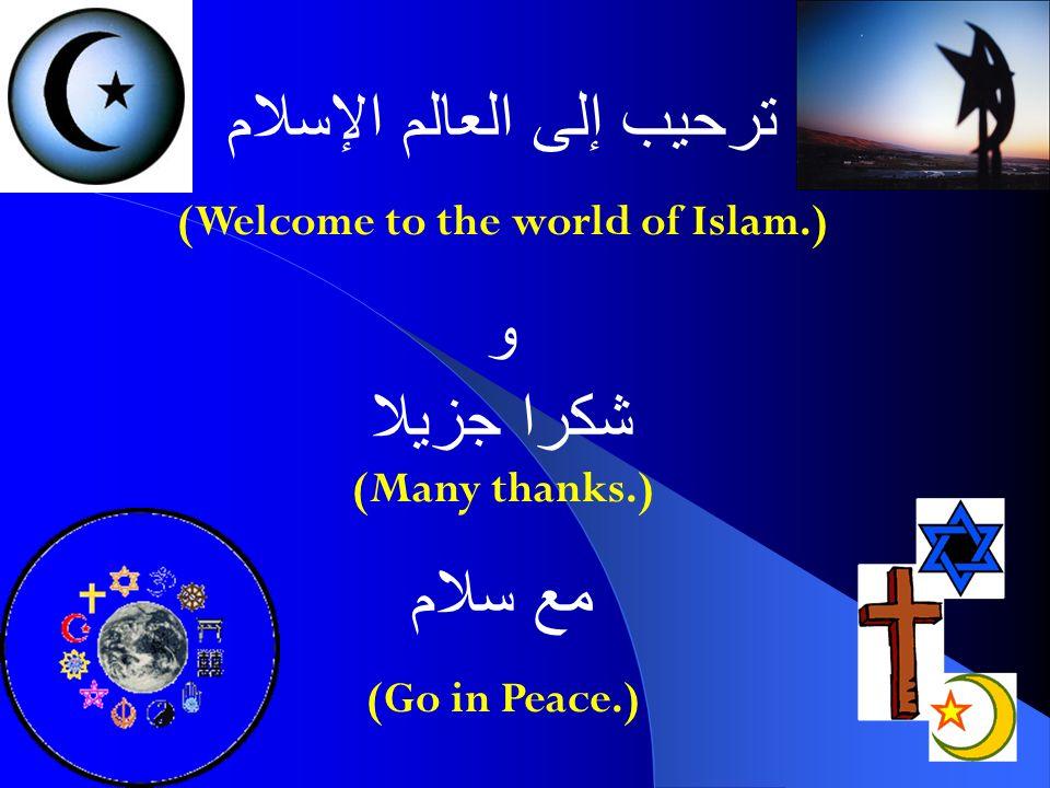 ترحيب إلى العالم الإسلام (Welcome to the world of Islam.) و جزيلا شكرا (Many thanks.) مع سلام (Go in Peace.)