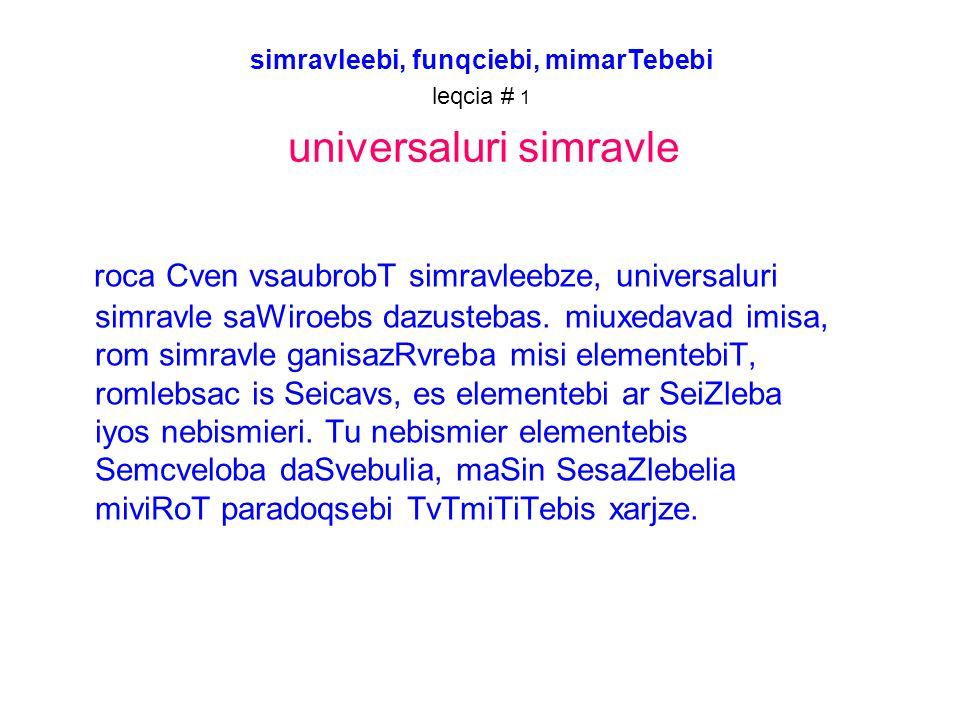 simravleebi, funqciebi, mimarTebebi leqcia # 1 universaluri simravle roca Cven vsaubrobT simravleebze, universaluri simravle saWiroebs dazustebas. miu