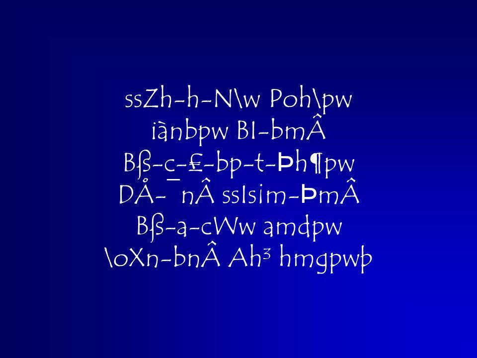 ssZh-h-N\w Poh\pw iànbpw BI-bmBß-c-£-bp-t-Þh¶pw DÅ-¯nssIs¡m-ÞmBß-a-cWw amdpw \oXn-bnAh³ hmgpwþ