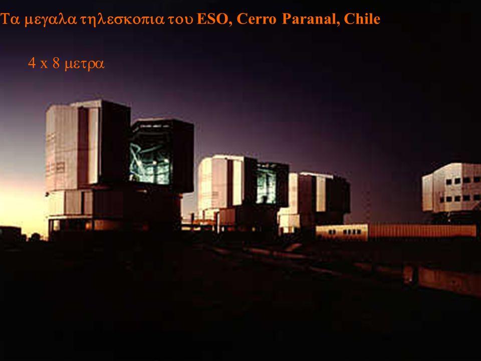ESO, Cerro Paranal, Chile x