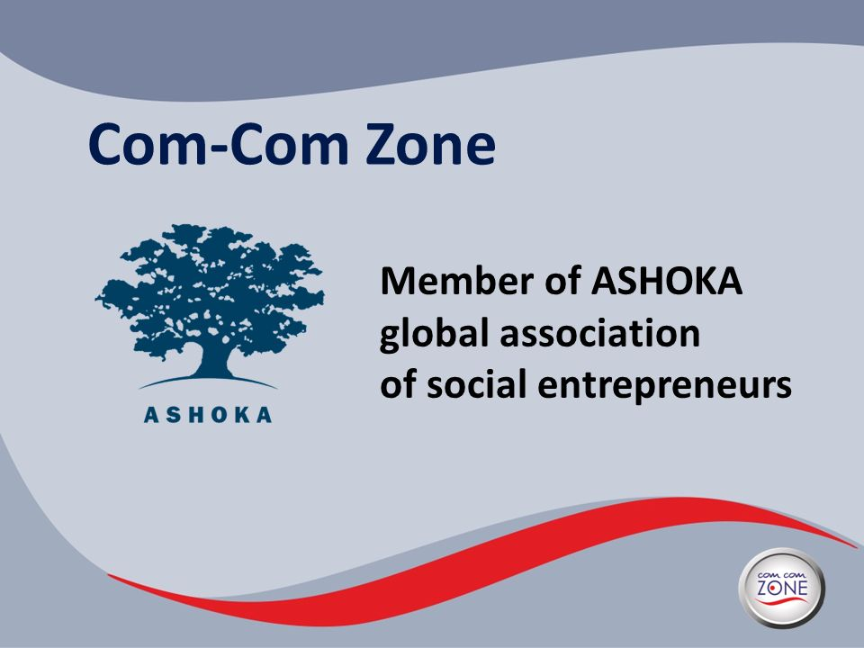 Com-Com Zone Member of ASHOKA global association of social entrepreneurs