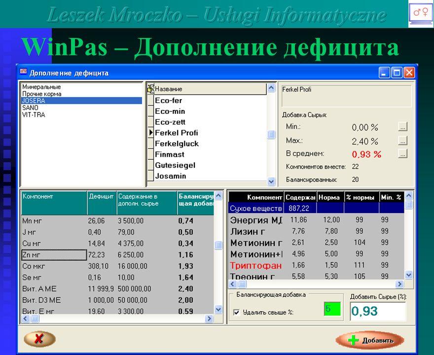 WinPas – Дополнение дефицита