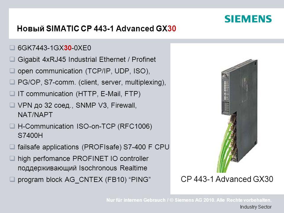 Nur für internen Gebrauch / © Siemens AG 2010. Alle Rechte vorbehalten. Industry Sector Новый SIMATIC CP 443-1 Advanced GX30 6GK7443-1GX30-0XE0 Gigabi