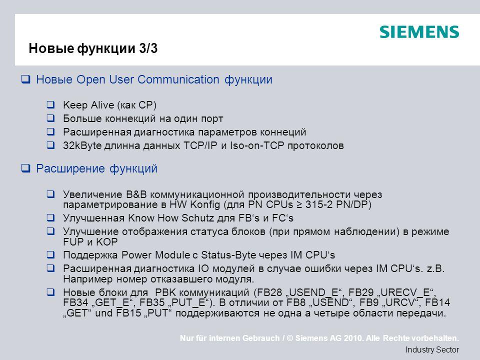 Nur für internen Gebrauch / © Siemens AG 2010. Alle Rechte vorbehalten. Industry Sector Новые функции 3/3 Новые Open User Communication функции Keep A