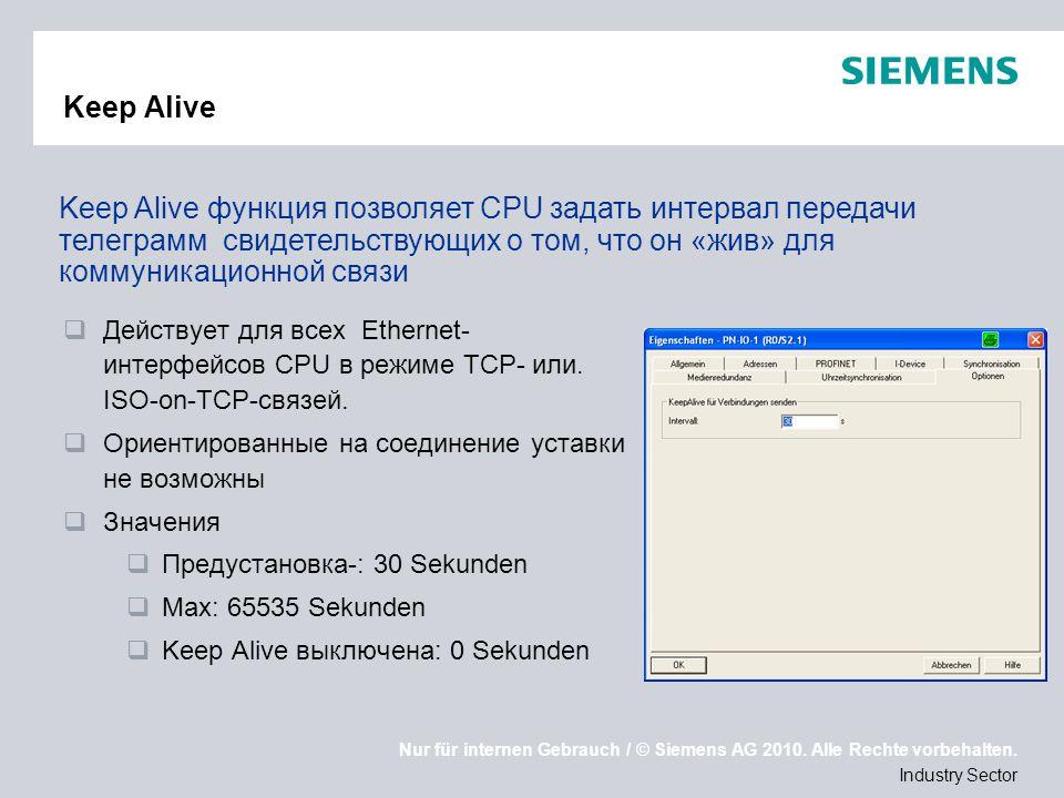 Nur für internen Gebrauch / © Siemens AG 2010. Alle Rechte vorbehalten. Industry Sector Keep Alive Действует для всех Ethernet- интерфейсов CPU в режи