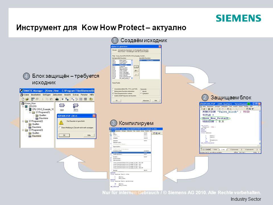 Nur für internen Gebrauch / © Siemens AG 2010. Alle Rechte vorbehalten. Industry Sector Инструмент для Kow How Protect – актуално Компилируем Блок защ