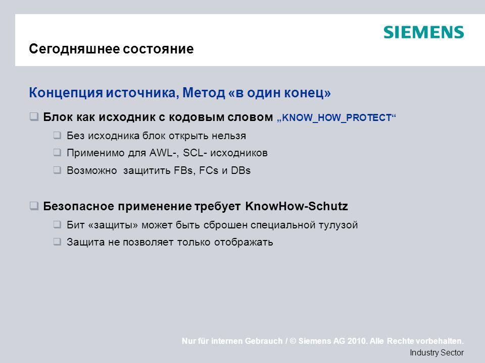 Nur für internen Gebrauch / © Siemens AG 2010. Alle Rechte vorbehalten. Industry Sector Сегодняшнее состояние Концепция источника, Метод «в один конец