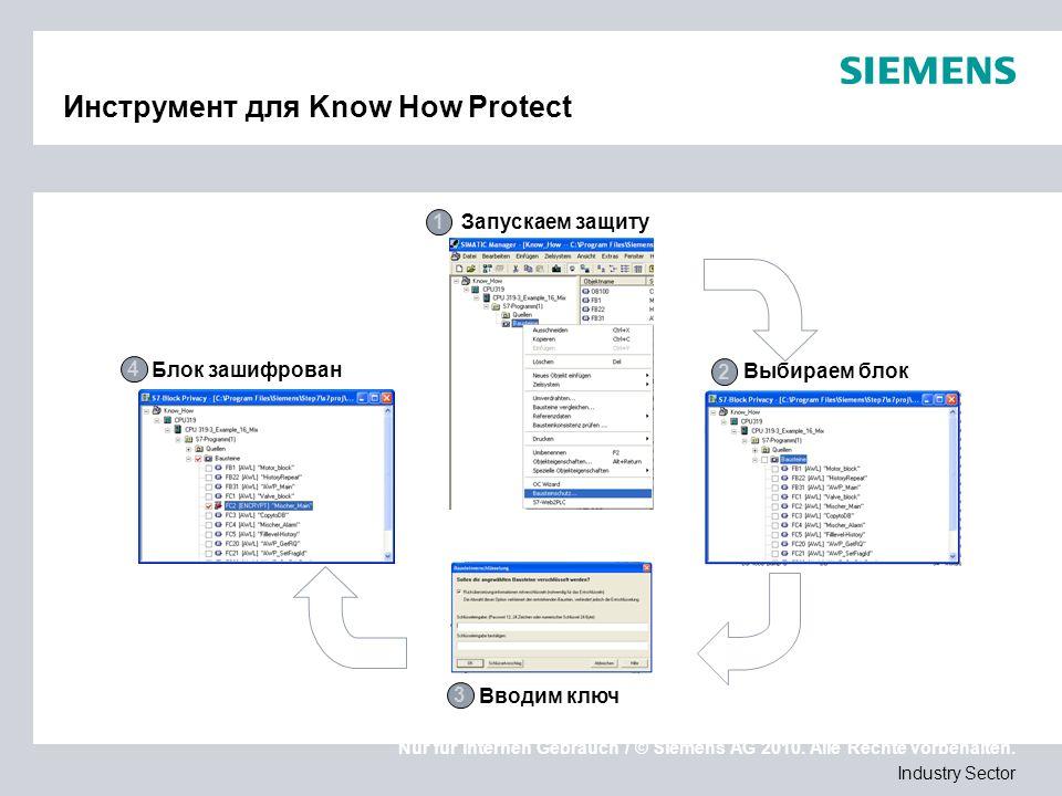 Nur für internen Gebrauch / © Siemens AG 2010. Alle Rechte vorbehalten. Industry Sector Инструмент для Know How Protect Вводим ключ Блок зашифрован За