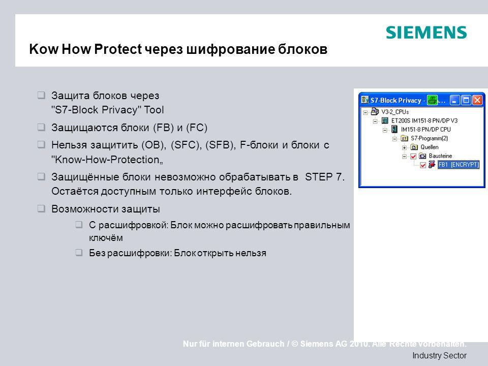 Nur für internen Gebrauch / © Siemens AG 2010. Alle Rechte vorbehalten. Industry Sector Kow How Protect через шифрование блоков Защита блоков через
