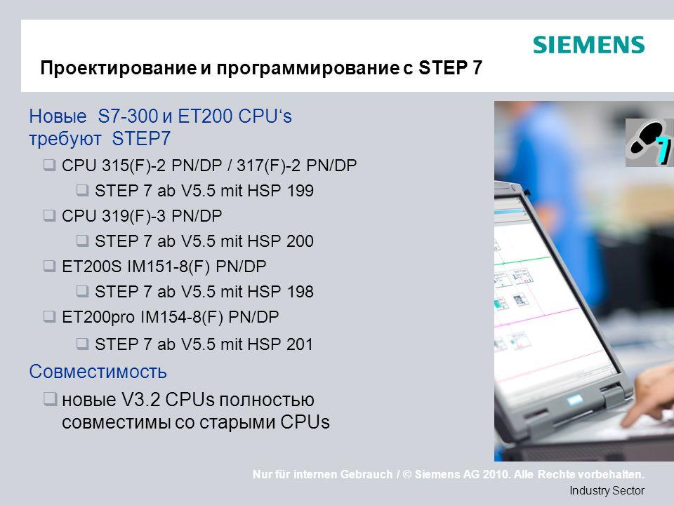 Nur für internen Gebrauch / © Siemens AG 2010. Alle Rechte vorbehalten. Industry Sector Проектирование и программирование с STEP 7 Новые S7-300 и ET20