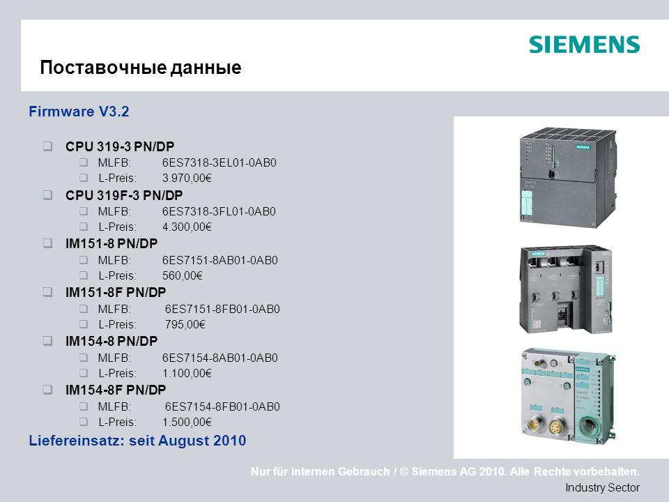 Nur für internen Gebrauch / © Siemens AG 2010. Alle Rechte vorbehalten. Industry Sector Поставочные данные Firmware V3.2 CPU 319-3 PN/DP MLFB:6ES7318-