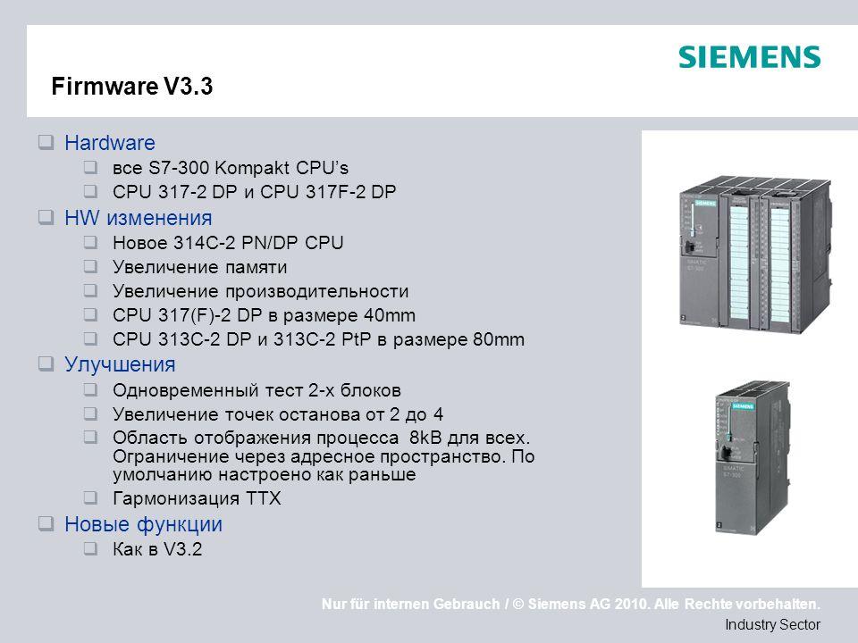 Nur für internen Gebrauch / © Siemens AG 2010. Alle Rechte vorbehalten. Industry Sector Firmware V3.3 Hardware все S7-300 Kompakt CPUs CPU 317-2 DP и
