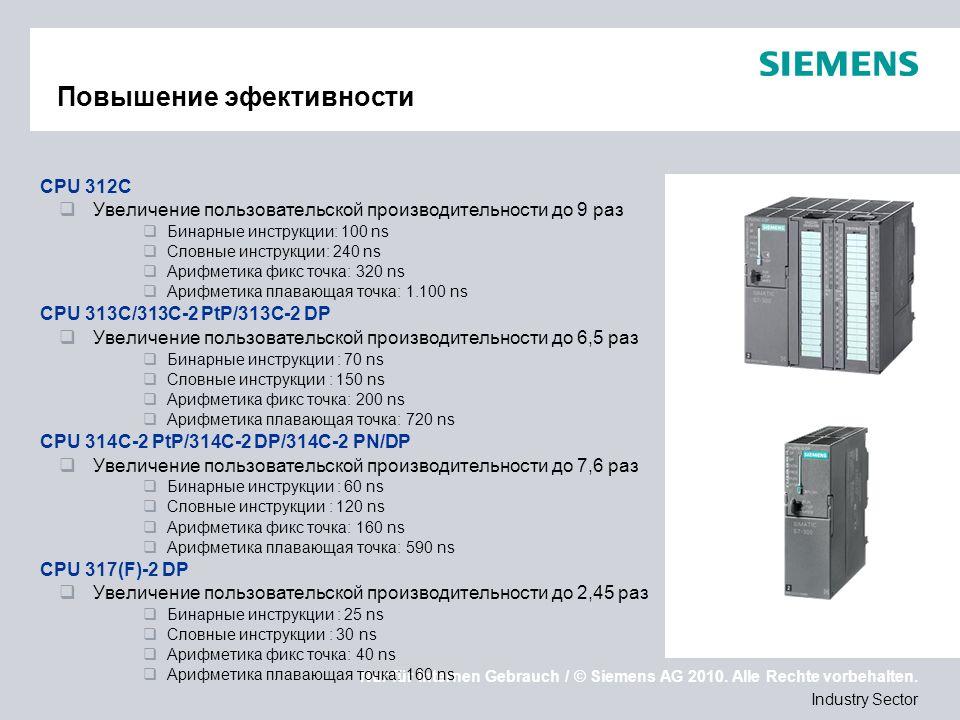 Nur für internen Gebrauch / © Siemens AG 2010. Alle Rechte vorbehalten. Industry Sector Повышение эфективности CPU 312C Увеличение пользовательской пр