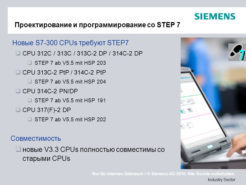 Nur für internen Gebrauch / © Siemens AG 2010. Alle Rechte vorbehalten. Industry Sector Проектирование и программирование со STEP 7 Новые S7-300 CPUs