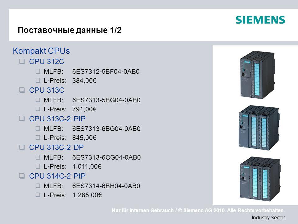 Nur für internen Gebrauch / © Siemens AG 2010. Alle Rechte vorbehalten. Industry Sector Поставочные данные 1/2 Kompakt CPUs CPU 312C MLFB:6ES7312-5BF0