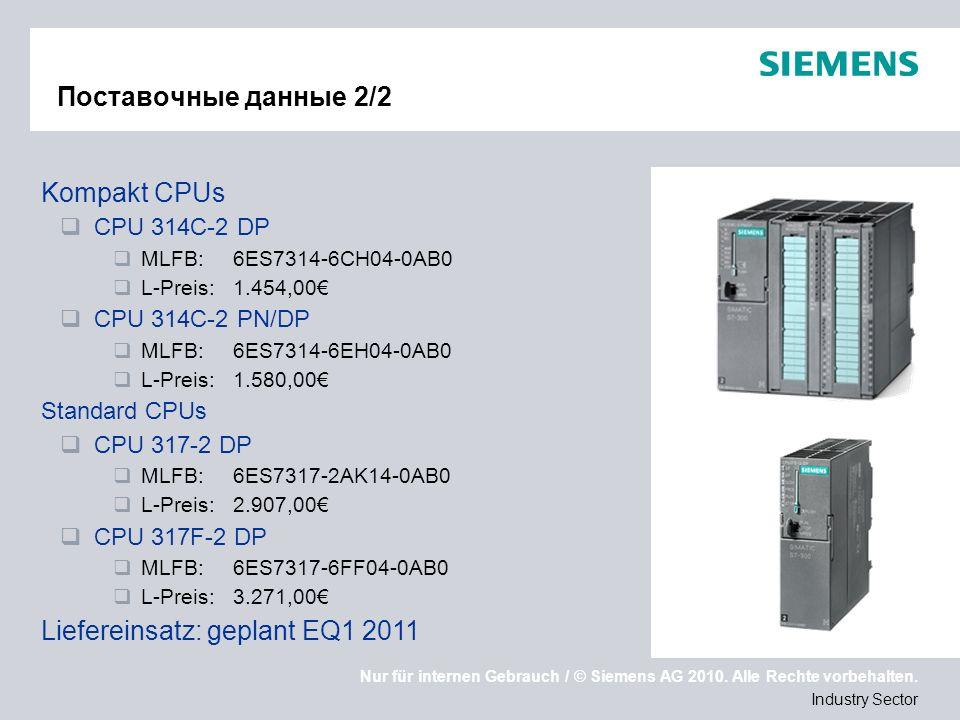 Nur für internen Gebrauch / © Siemens AG 2010. Alle Rechte vorbehalten. Industry Sector Поставочные данные 2/2 Kompakt CPUs CPU 314C-2 DP MLFB:6ES7314