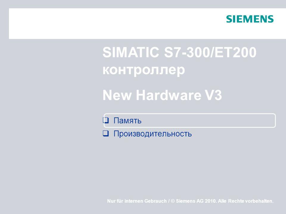 Nur für internen Gebrauch / © Siemens AG 2010. Alle Rechte vorbehalten. Память Производительность SIMATIC S7-300/ET200 контроллер New Hardware V3