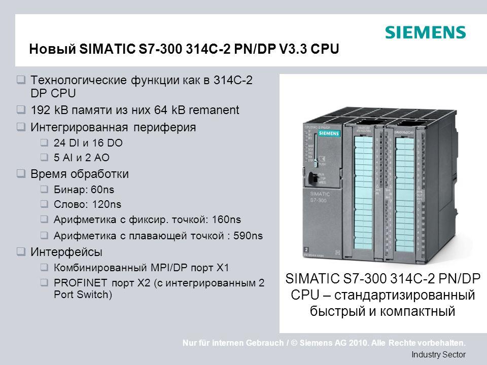 Nur für internen Gebrauch / © Siemens AG 2010. Alle Rechte vorbehalten. Industry Sector Новый SIMATIC S7-300 314C-2 PN/DP V3.3 CPU Технологические фун