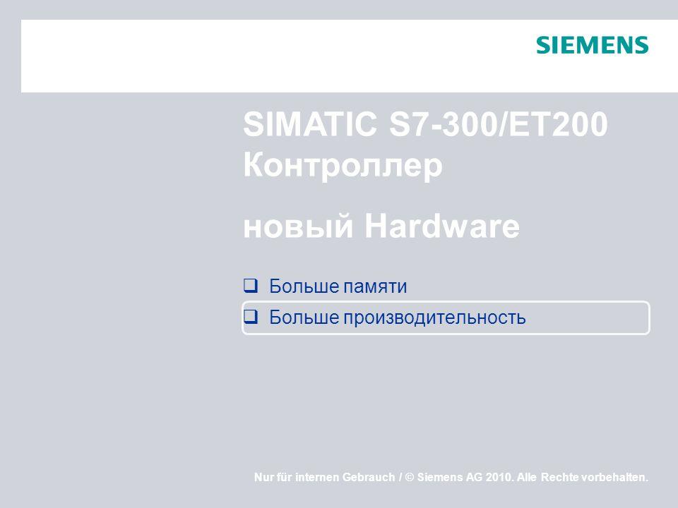 Nur für internen Gebrauch / © Siemens AG 2010. Alle Rechte vorbehalten. Больше памяти Больше производительность SIMATIC S7-300/ET200 Контроллер новый